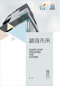越创未来双月刊2020第一期