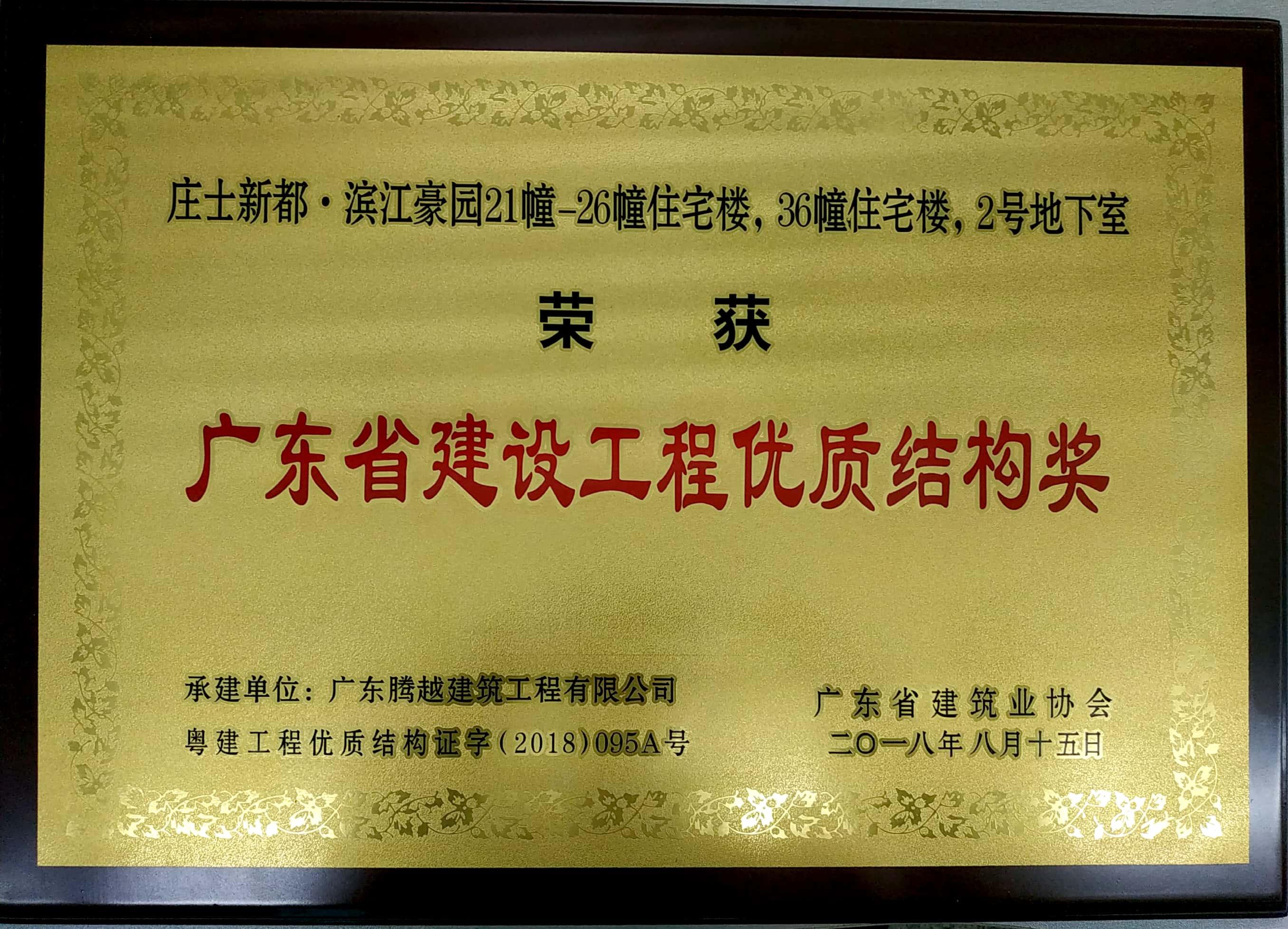 广东省工程优质结构奖