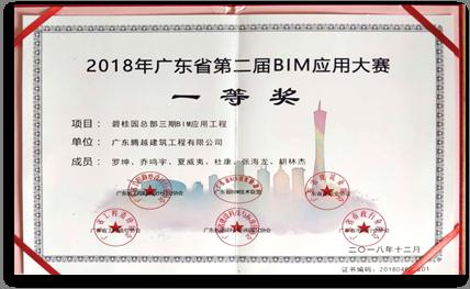 广东省BIM大赛 一等奖