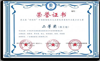 中国科创杯BIM大赛 二等奖