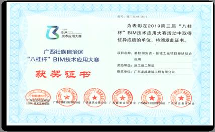 广西省BIM大赛 二等奖