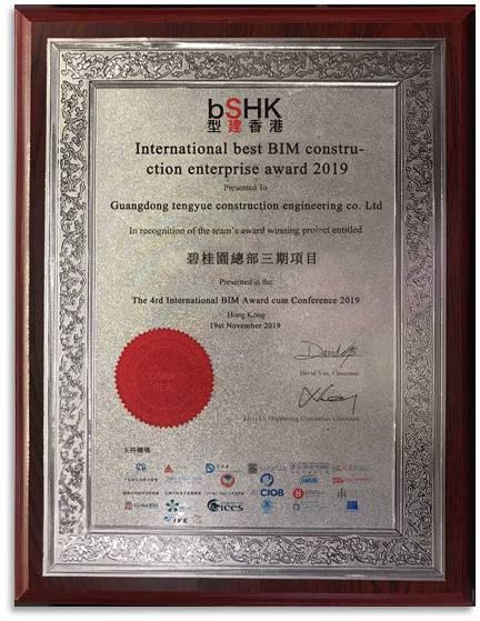 香港BUILDING SMART国际BIM大赛 最佳BIM施工企业大奖