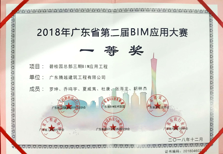 广东省第二届BIM技术应用一等奖