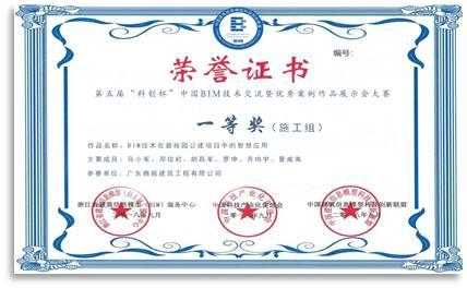 中国科创杯BIM大赛 一等奖