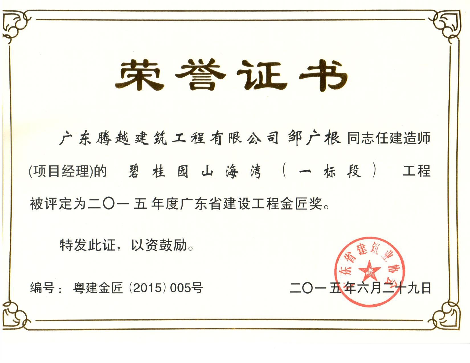 广东省建设工程优质奖—奖状