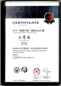 智建中国国际BIM大赛 三等奖