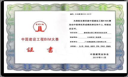 中国建设工程BIM大赛 二等奖