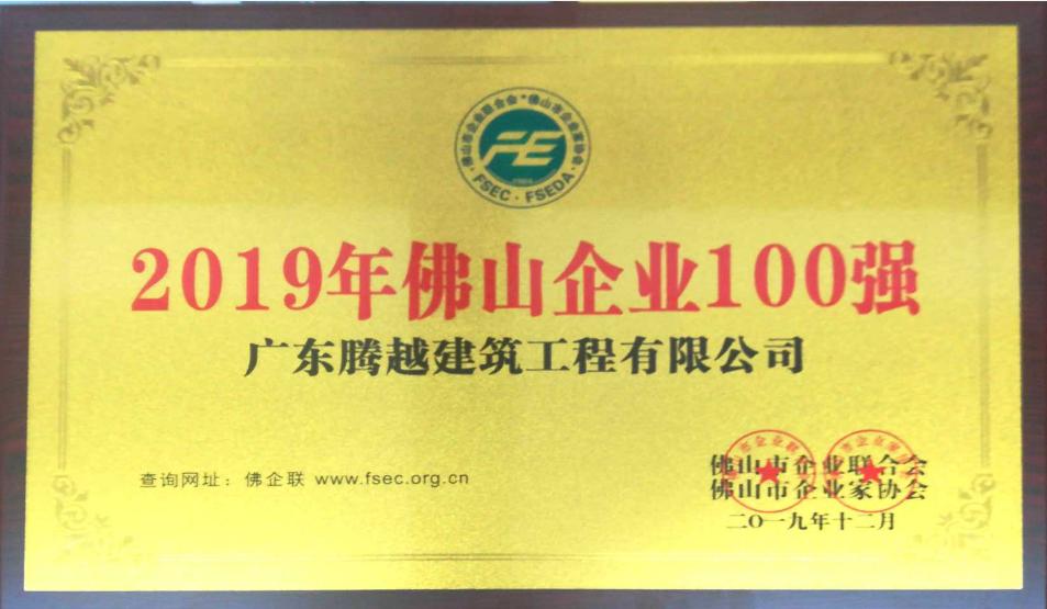 2019佛山市企业100强