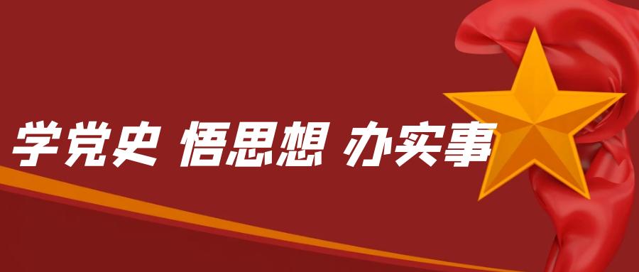 "建党100周年  腾越人的""学""与""做"""