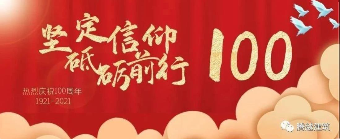 腾越建筑党委深入学习贯彻习近平总书记七一重要讲话精神