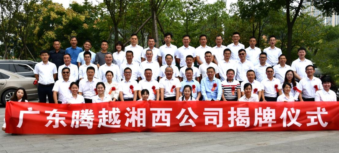 做一成一,敢为人先|腾越建筑湘西公司隆重举行揭牌仪式!