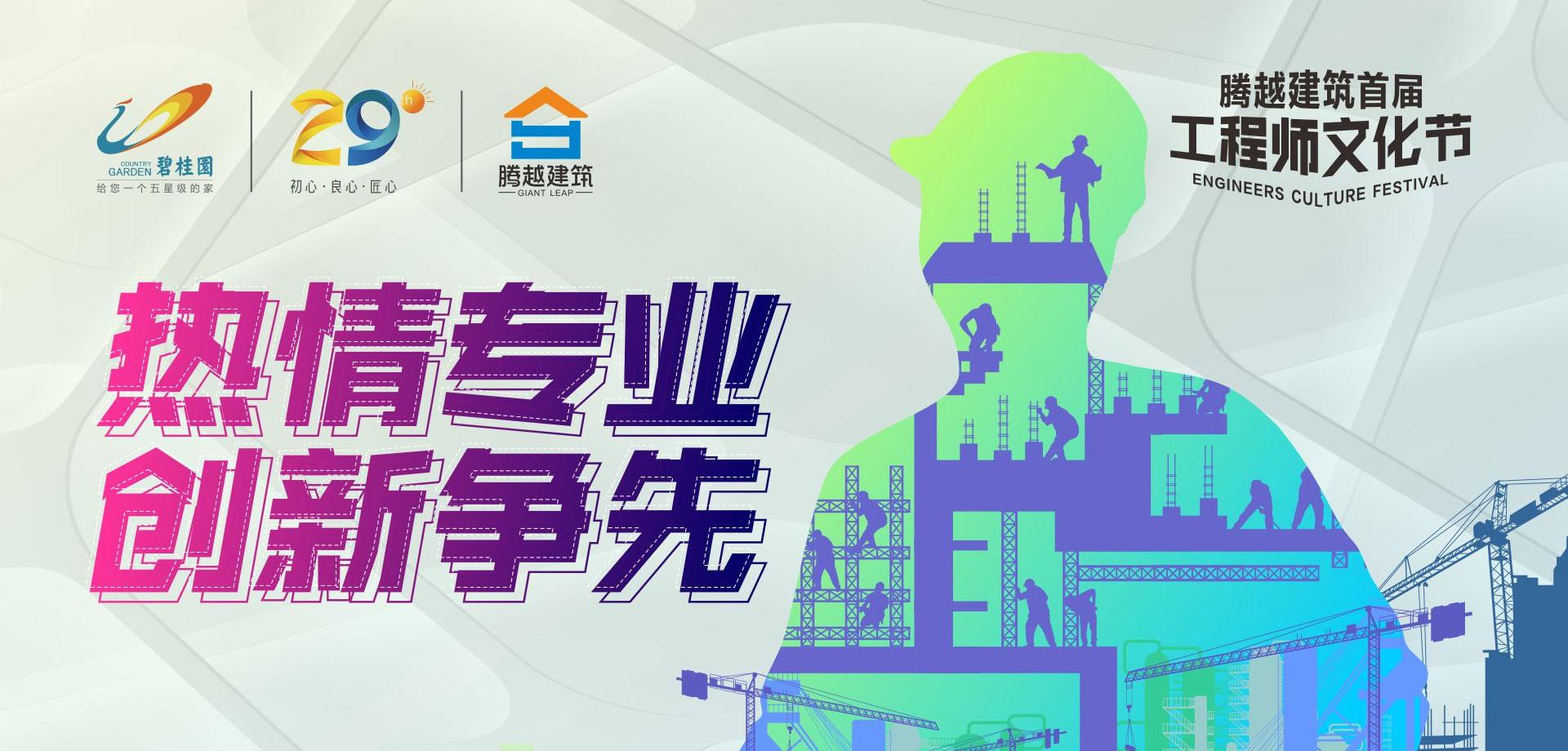 工程师文化节