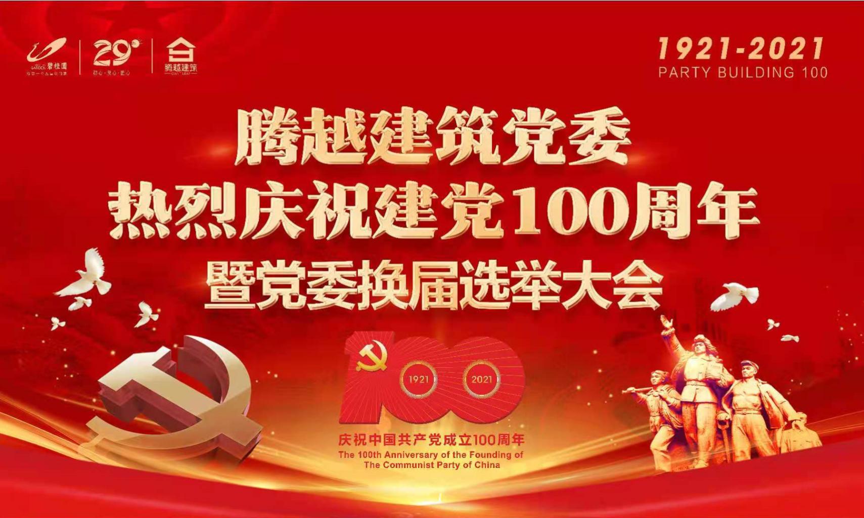 亚博网站备用建筑党委热烈庆祝中国共产党建党100周年暨党委换届选举大会